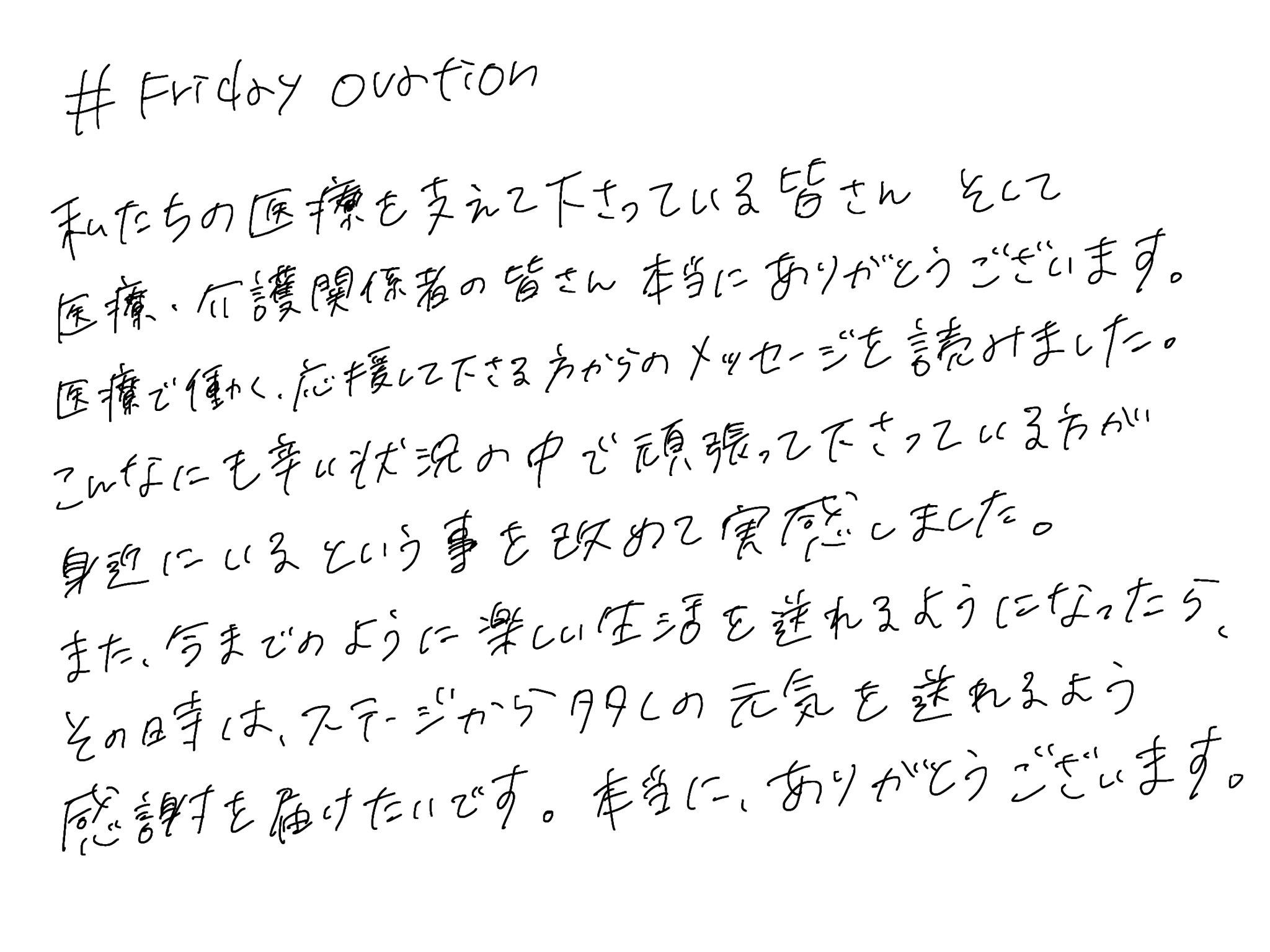 介護 荻野 アンナ