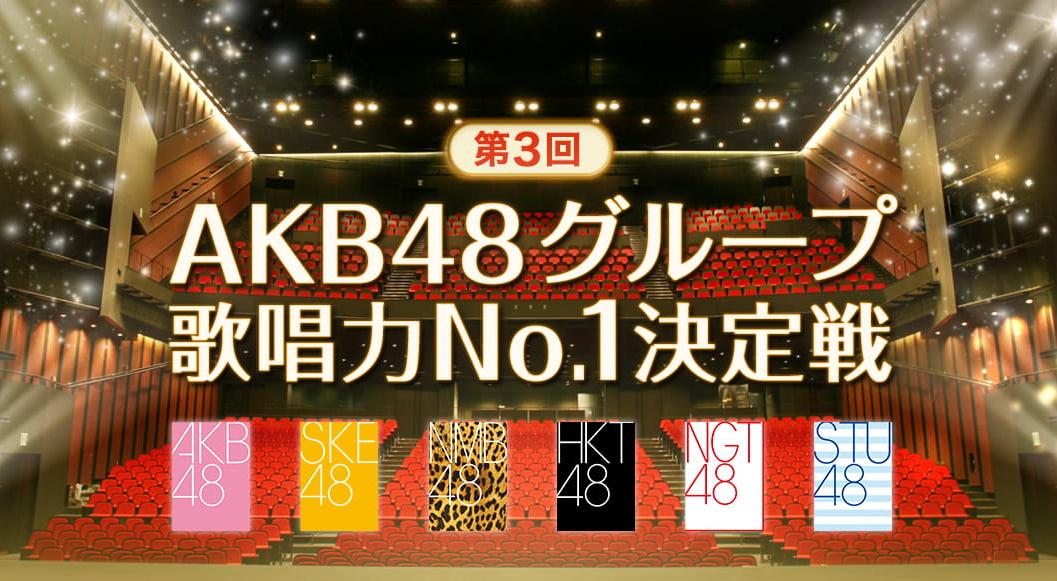第3回AKB48グループ歌唱力No.1決定戦 ファイナリストLIVE 動画 2021年6月26日